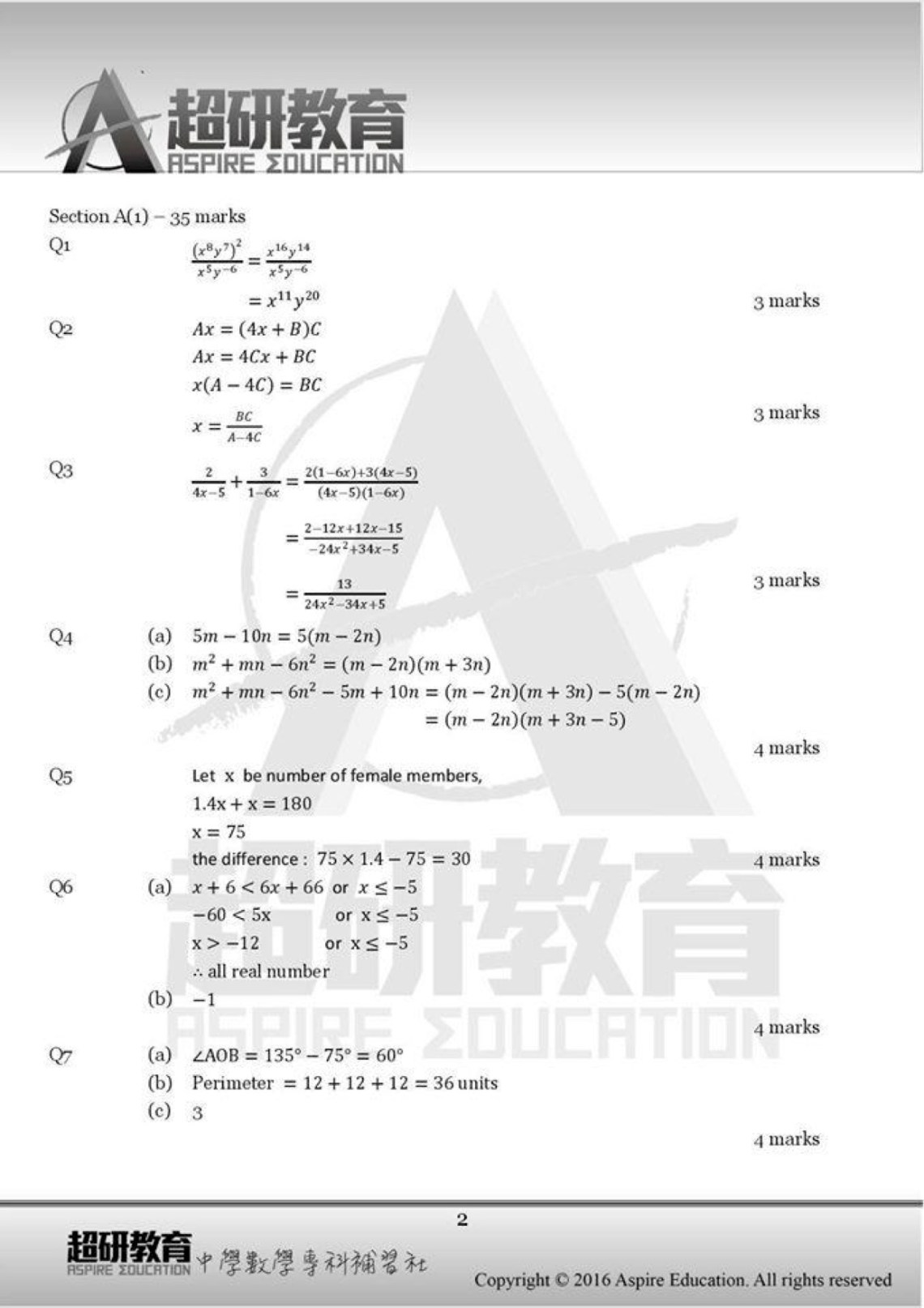 [2016DSE] Mathematics Compulsory Part數學必修部分 Past paper – 公開試資源庫