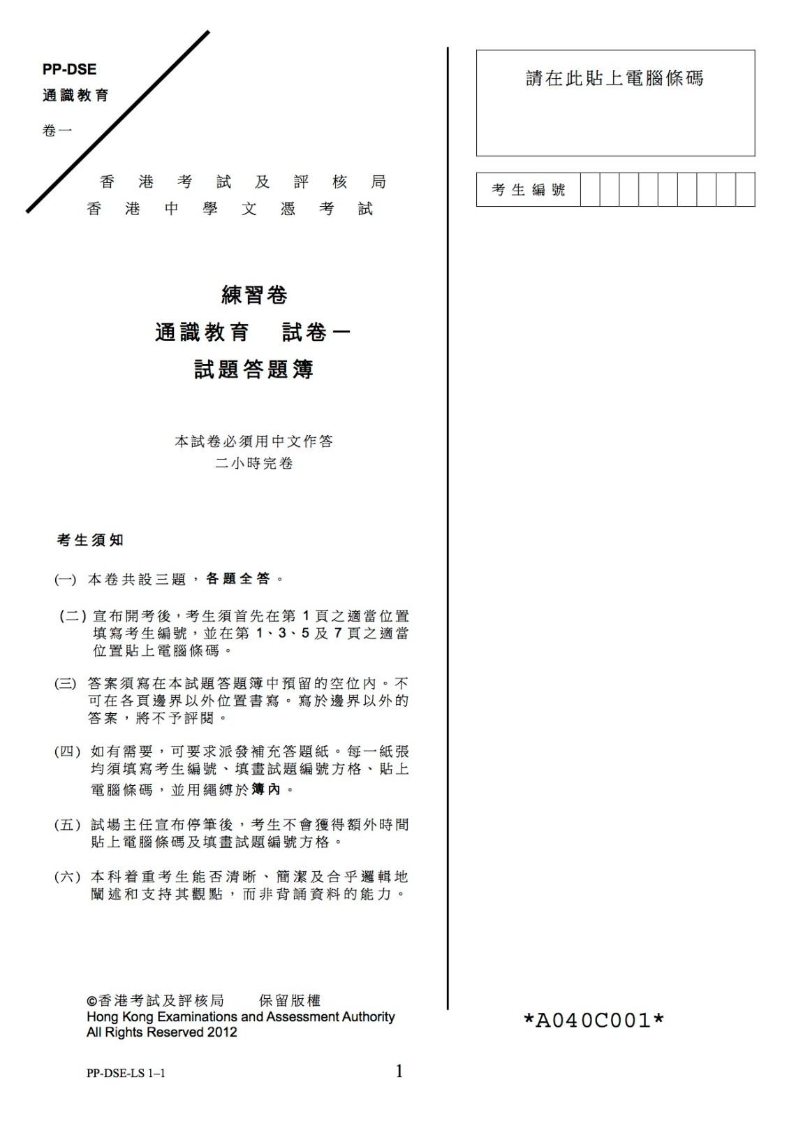 [2012DSE] 通識教育 Practice paper 練習卷 – 公開試資源庫