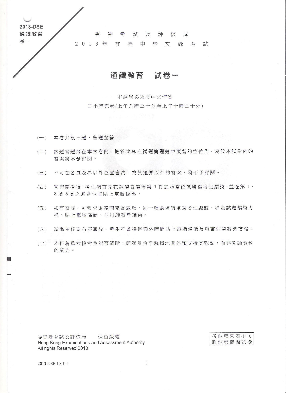 [2013DSE] 通識教育 Liberal Studies Past paper – 公開試資源庫