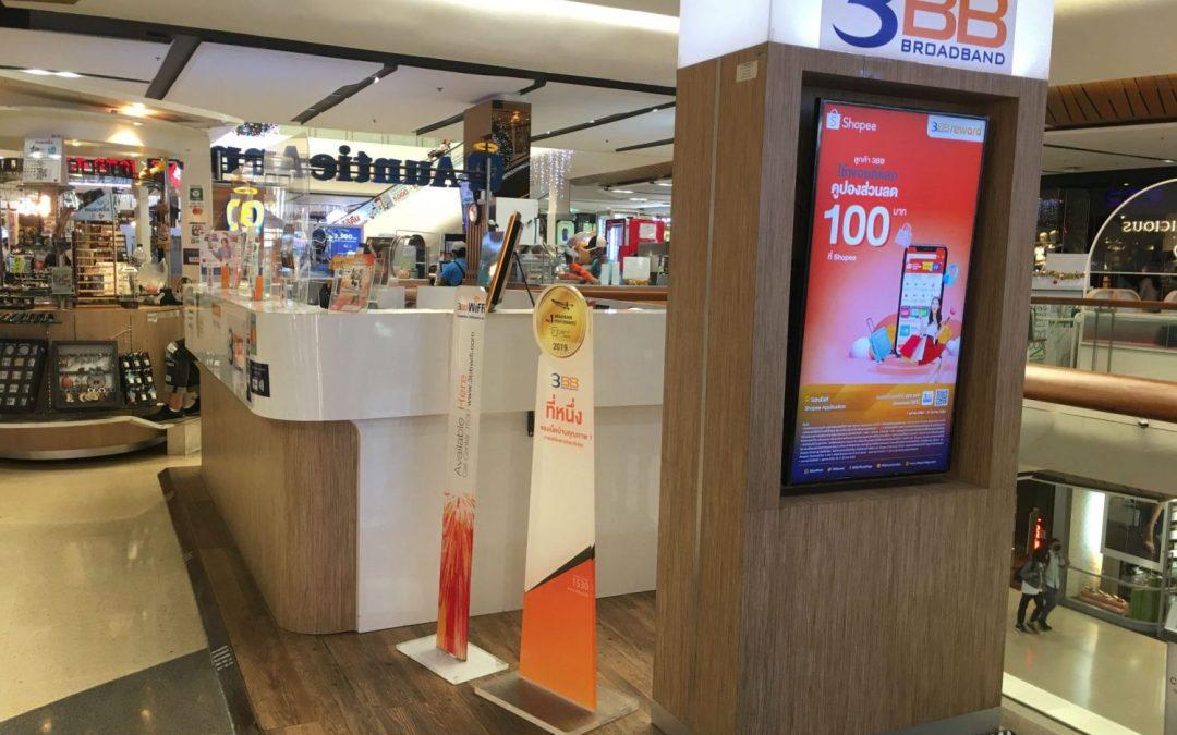 3bb ใช้ Digital Signage โฆษณาตาม Shop ทั่วประเทศ