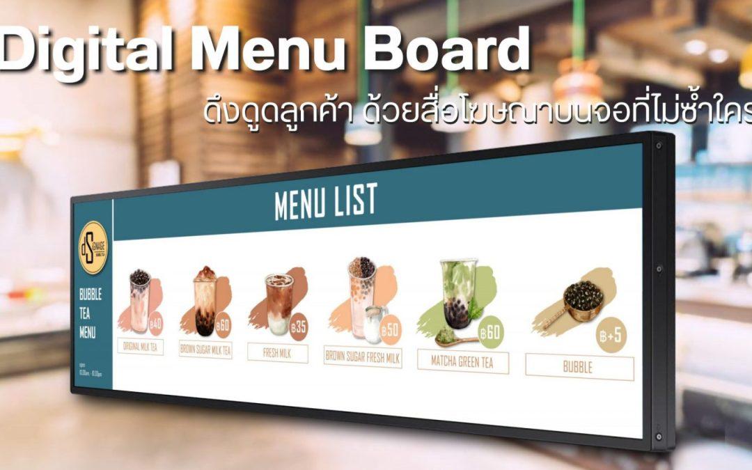 Digital Menu Board ที่แปลกใหม่ ไม่เหมือนใครด้วย Samsung Digital Signage SH37R
