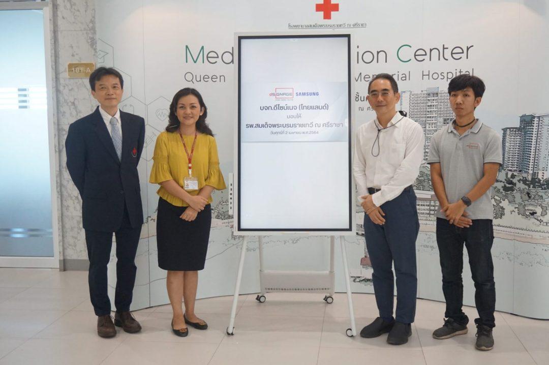 ดีไซน์เนจ บริจาคจอทัชสกรีน samsung flip2 โรงพยาบาลสมเด็จพระบรมราชเทวี ณ ศรีราชา สภากาชาดไทย