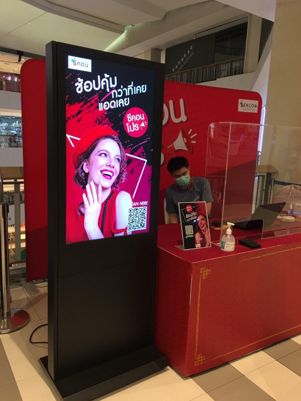 secon bangkae digital kiosk