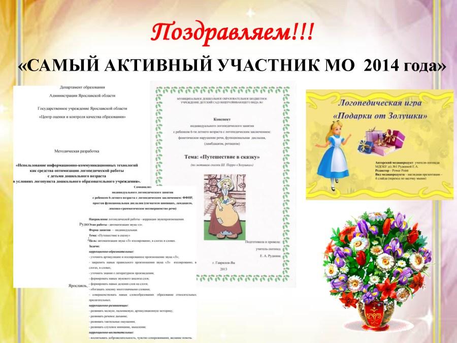 rajonnoe-metodicheskoe-obedinenie-uchitelej-logopedov-18