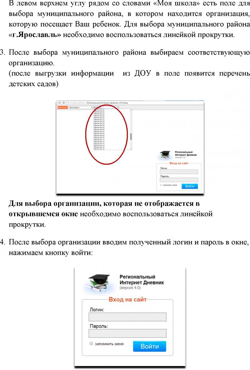 instruktsiya_dlya_roditeley_k_rid-1-_w800_h1182
