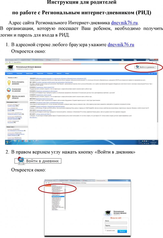 instruktsiya_dlya_roditeley_k_rid_w800_h1170