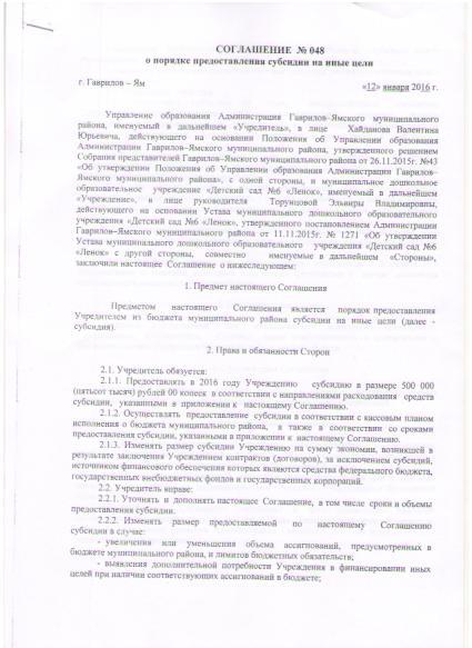 subsiliya_ot_16-01-2016_w425_h583