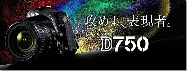d750senser0
