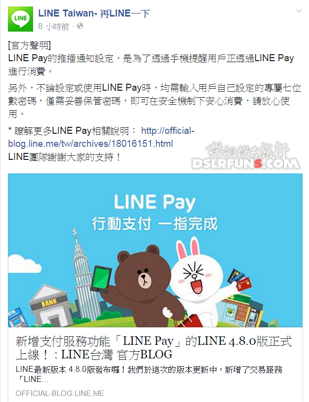 line-pay-rumors03