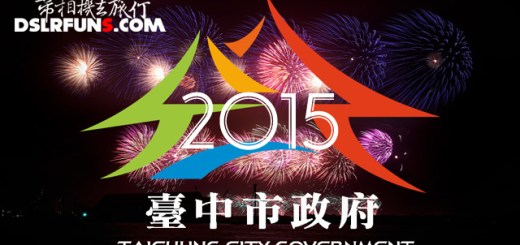 2015-taichung-new-system