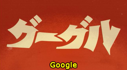 eiji-tsuburaya (4)