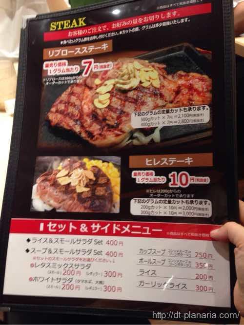 ( ・×・)いきなりリニューアル!ステーキ肉をカスタムできる ...