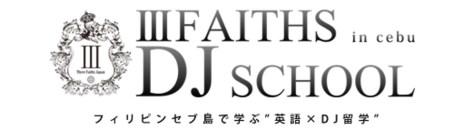 ⅢFAITHS DJ SCHOOL in セブ校-1