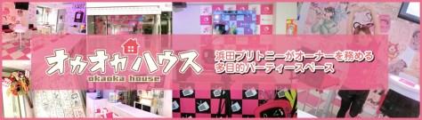 オカオカハウス(浜田ブリトニープロデュース)-1