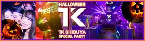 渋谷ハロウィンパーティー2017★渋谷クラブ TK SHIBUYA-1