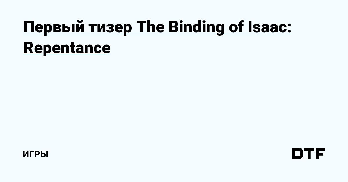 Первый тизер The Binding of Isaac: Repentance — Игры на DTF