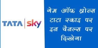 Game Of Thrones Tata Sky in india
