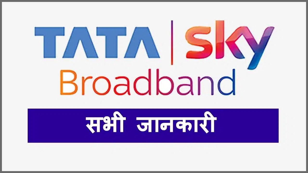 Tata Sky Broadband - Internet Plans & Availability in Hindi