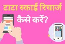 टाटा स्काई रिचार्ज कैसे करे - How To Recharge Tata sky Online in Hindi