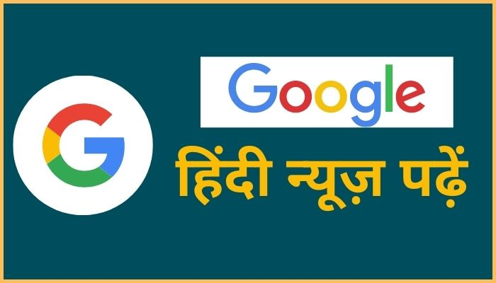 Google News in Hindi: पढ़ने के लिए गूगल न्यूज़ हिंदी में कैसे करें जानिए