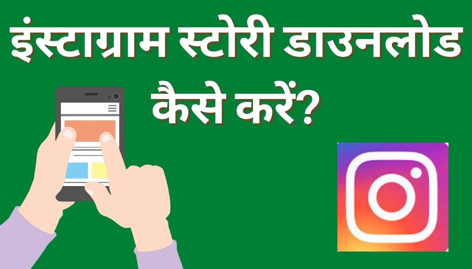 इंस्टाग्राम स्टोरी कैसे डाउनलोड करे Instagram Stories Saver in Hindi