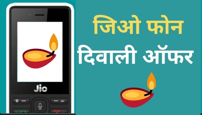 Jio Phone Diwali Offer 2020 in Hindi | जिओ फोन दिवाली ऑफर 2020