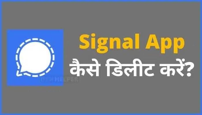 Signal App कैसे डिलीट करें हिंदी में जानकारी