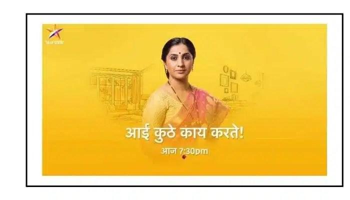 Aai Kuthe Kaay Karte serial cast
