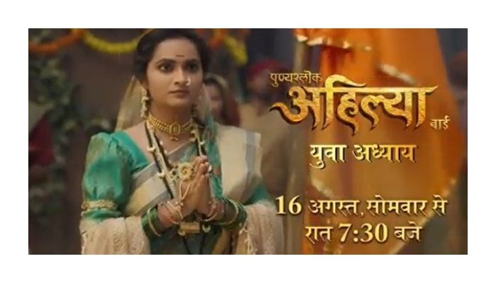 yuva adhyay Punyashlok ahilyabai serial cast