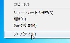 アイコン右クリックでプロパティを開く