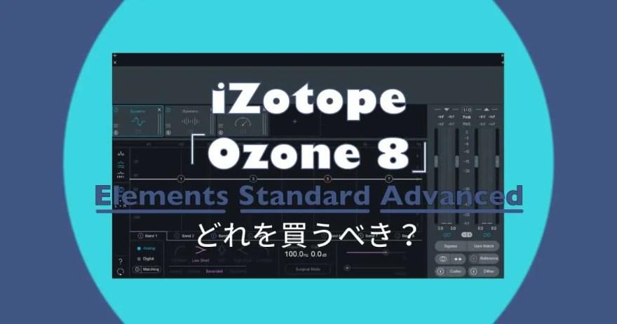 Izotope ozone 8 elements standard advanced