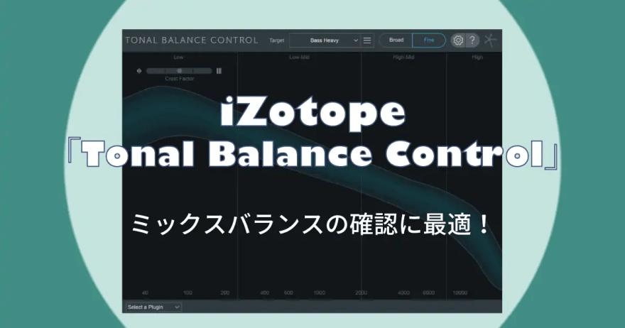 izotope ozone 8 neutron 2 advanced tonal balance control