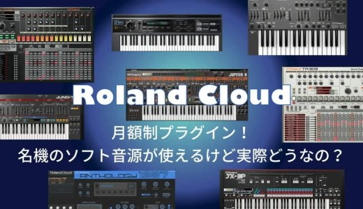 Roland Cloudをレビュー!重いって本当?月額制でRolandの名機などソフト音源が使えるサービスの魅力とは?
