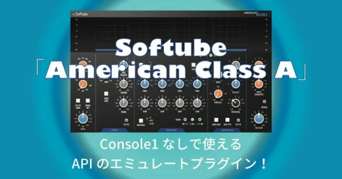 Softube American Class A Console 1 Thumbnail