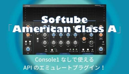 Softube 「American Class A」のレビューと使い方!名機APIのコンソールをエミュレート!