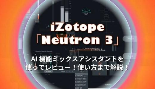 iZotope「Neutron 3」のAI機能Mix Assistant (ミックスアシスタント)を使ってレビュー!使い方まで解説!