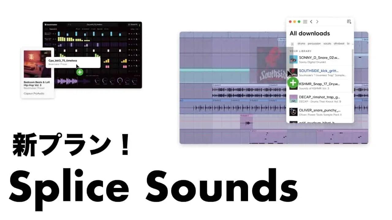 splice-sounds-new