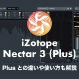 AI機能搭載ボーカル用プラグインiZotope「Nectar 3 (Plus)」をレビュー!使い方やPlus、Elementsの違いも解説!