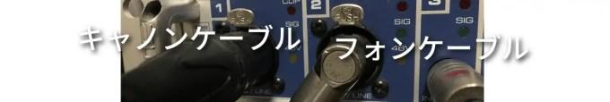 キャノン-フォン-入出力-インターフェイス