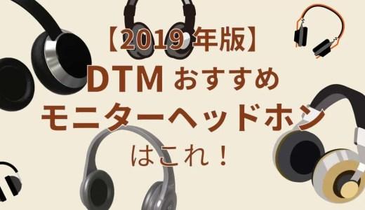 【2020年版】DTMにおすすめの新定番モニターヘッドホン(ヘッドフォン)はこれ!出来るだけ安いものを厳選!
