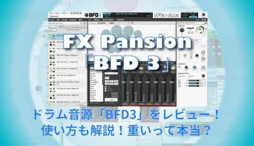 ドラム音源FXpansion「BFD3」をレビュー!使い方も解説!重いって本当?