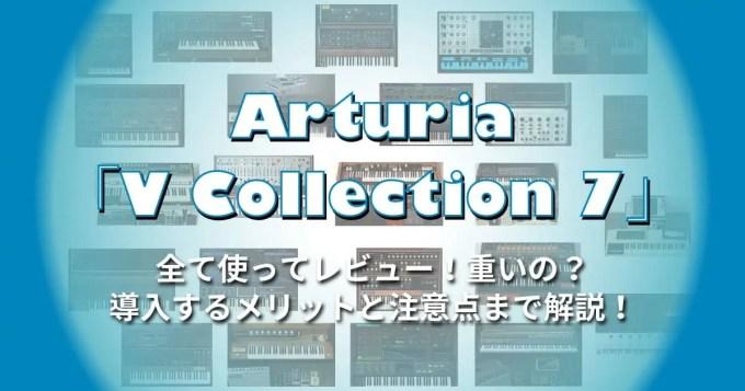 arturia v collection 7 thumbnail