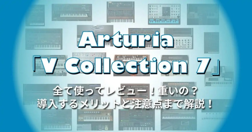 arturia v collection 7 thumbnail