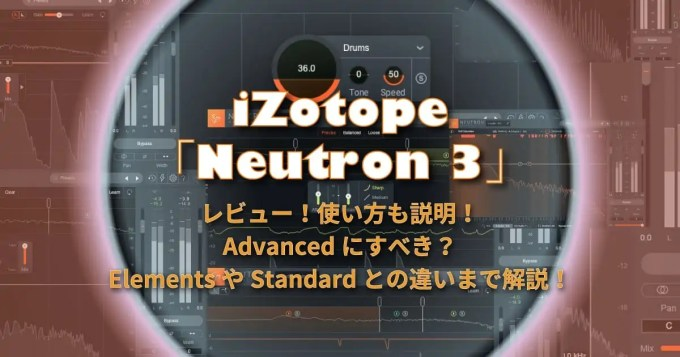 iZotope-neutron-3-review
