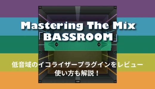 Mastering The Mix「BASSROOM」低音域のイコライザープラグインをレビュー!使い方も解説!