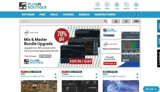 DTMプラグイン専門サイト「Plugin Boutique」買い方やクーポンなど割引方法!おすすめする理由と注意点も!