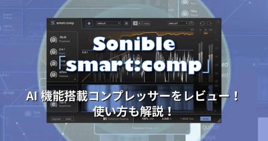 sonible-smart-comp-ai-thumbnails