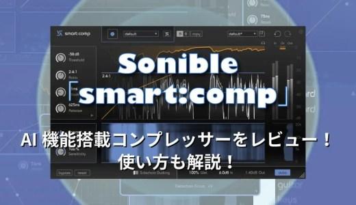 AI機能だけじゃない!Sonible「smart:comp」コンプレッサーをレビュー、使い方も解説!