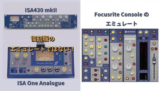 focusrite-console-emulate