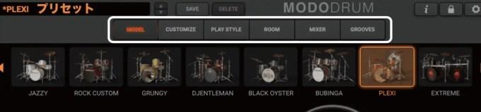 ik-multiedia-modo-drum-preset